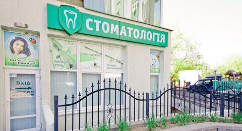 S.I.Y. Dental